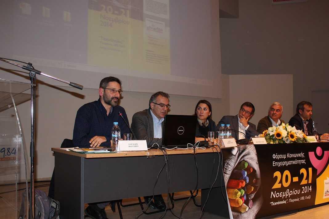 Ο Δήμαρχος Κοζάνης Λευτέρης Ιωαννίδης στο Φόρουμ Κοινωνικής Επιχειρηματικότητας που πραγματοποιήθηκε στην Αθήνα