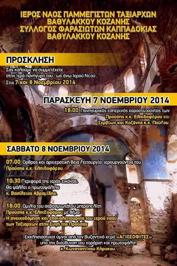 Ιερά Πανήγυρη του Ι.Ν. Παμμμεγίστων Ταξιαρχών Βαθυλάκκου Κοζάνης