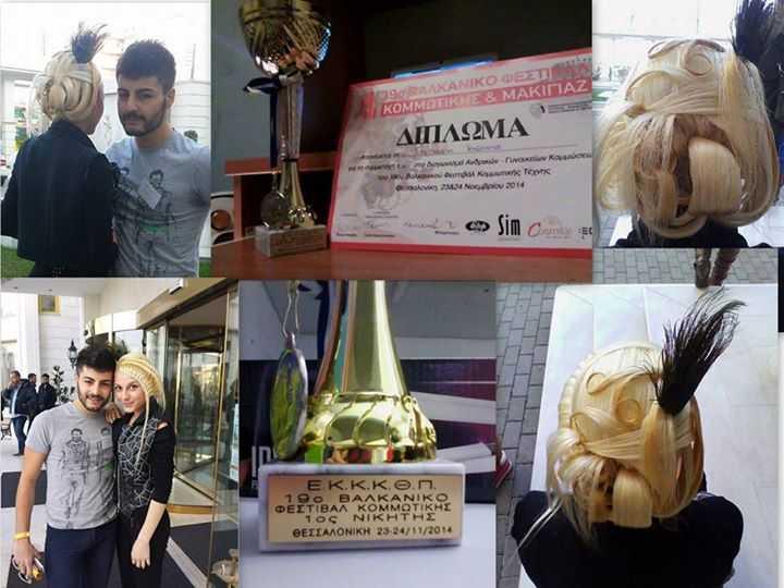 21χρόνος μαθητής του τμήματος κομμωτικής του ΙΕΚ Πτολεμαΐδας ο πρώτος νικητής στο 19ο Βαλκανικό festival κομμωτικής