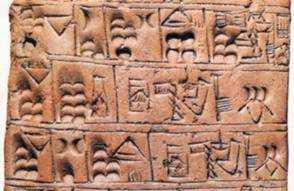 Η επινόηση της πρώτης μορφής γραφής