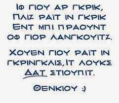 greeklish2