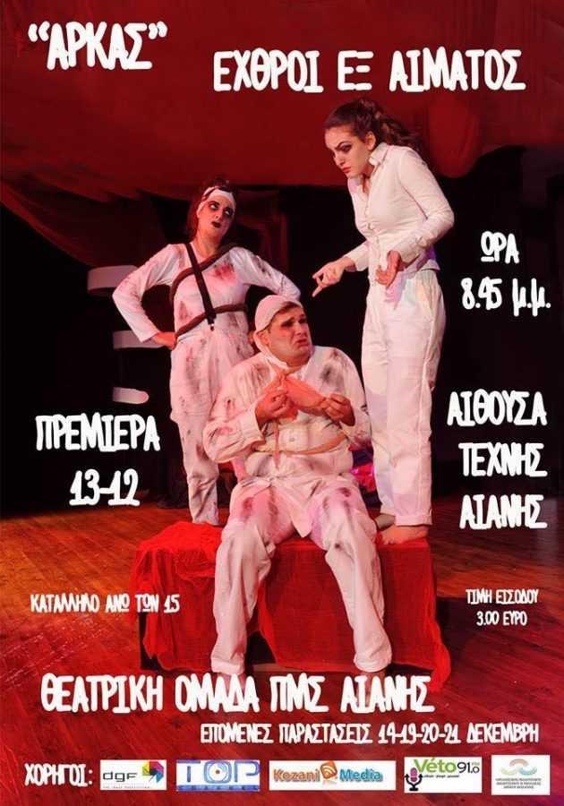Πρεμιέρα από την ερασιτεχνική θεατρική ομάδα Αιανής με το «Εχθροί εξ αίματος»