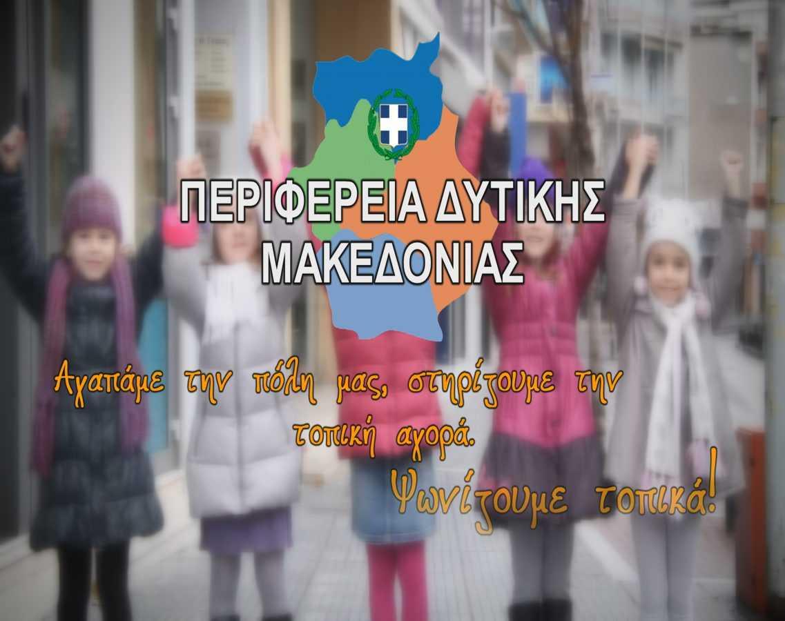 """""""Ζήσε αλλιώς... Νιώσε αλλιώς..."""" Η συμμετοχή της Περιφέρειας Δυτικής Μακεδονίας στην 31η Philoxenia"""