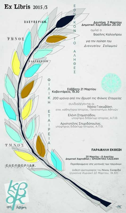 Ο Διονύσιος Σολωμός και η ποίησή του     στη Δημοτική Χαρτοθήκη