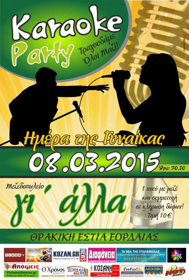 Karaoke Party από τη Θρακική Εστία Εορδαίας