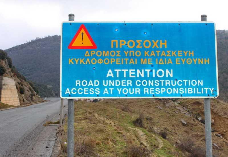 Δρόμος Ρυμνίου - διασταύρωσης Τριγωνικού: Μέχρι πότε ακόμη θα «Κυκλοφορείται με ιδία ευθύνη»!!!
