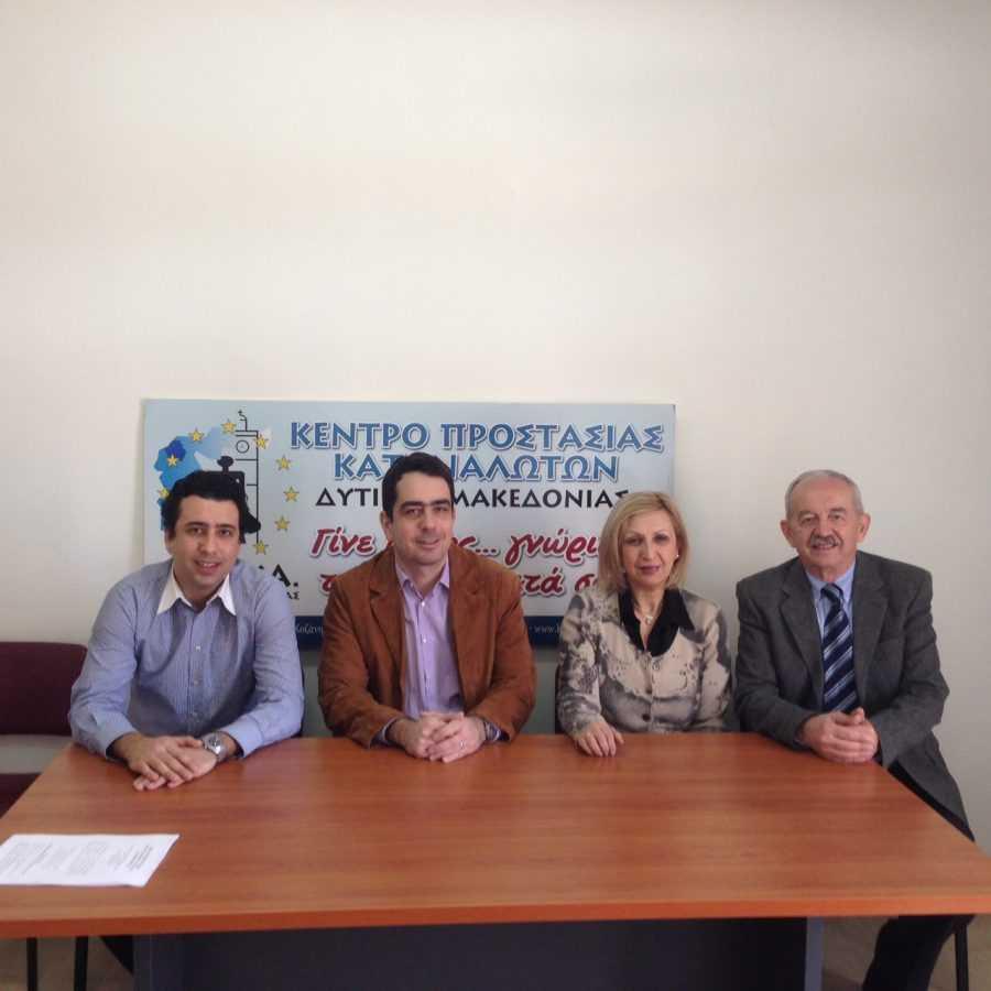 Η Συνέντευξη Τύπου του Δ.Σ. του ΚΕΠΚΑ Δ. Μακεδονίας