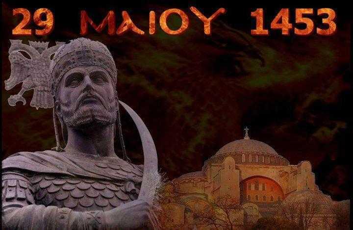 ΜΆΙ 29 Εκδήλωση μνήμης για την άλωση της Κωνσταντινούπολης. Aπό τον Μικρασιατικό Σύλλογο Π.Ε Κοζάνης