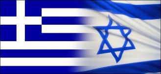 Ελλάδα και Ισραήλ, γεωπολιτική και οικονομία   Aρθρο Του Χρήστου Καπούτση