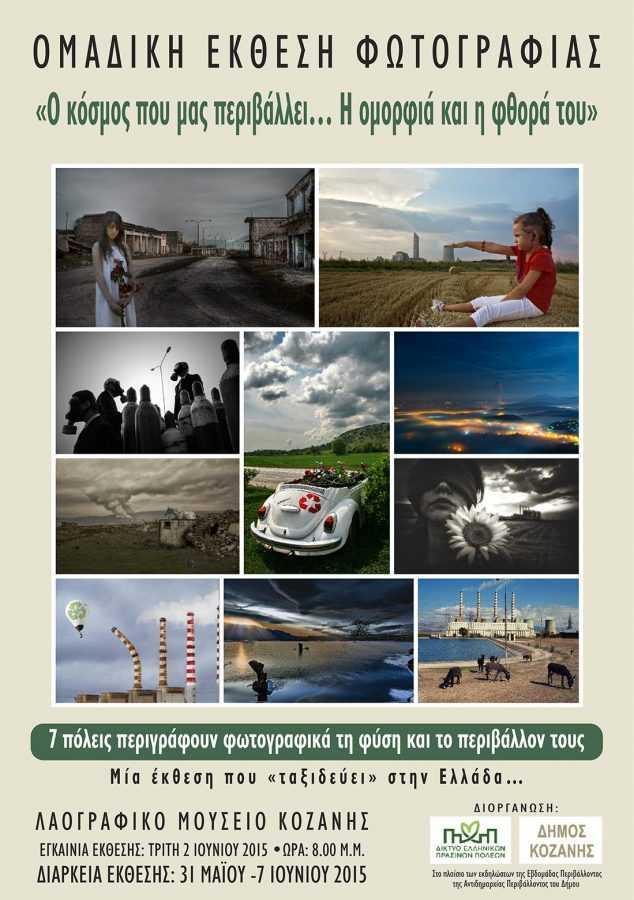 Ομαδική έκθεση φωτογραφίας στο πλαίσιο των δράσεων του Δικτύου Ελληνικών Πράσινων Πόλεων «Ο κόσμος που μας περιβάλλει… Η ομορφιά και η φθορά του»