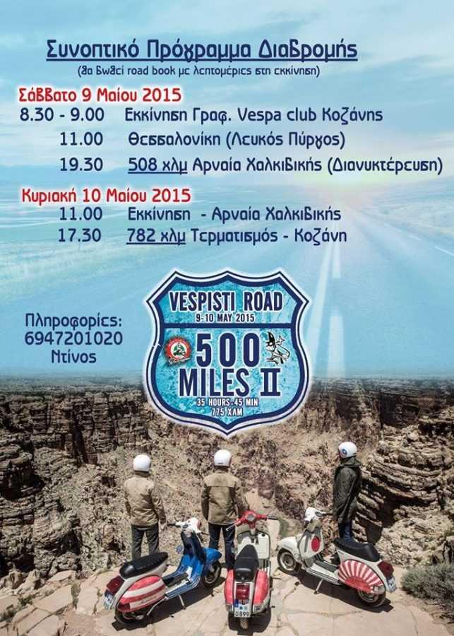 500 miles road ll. Νέα διαδρομή από το Vespa Club Κοζάνης.