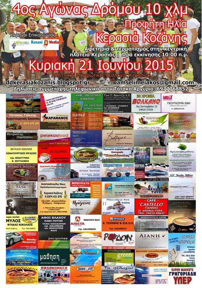 Εγκαινιάστηκε η 5η Έκθεση Τοπικών Αγροτικών και Βιοτεχνικών Προϊόντων στα Σέρβια (ΦΩΤΟ – ΒΙΝΤΕΟ 22:50)
