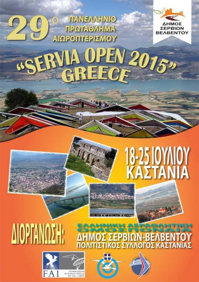 Στην Παλιά Καστανιά Σερβίων το 29ο Πανελλήνιο Πρωτάθλημα Αιωροπτερισμού