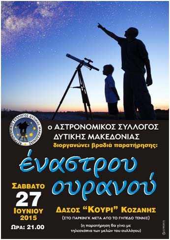 Βραδιά παρατήρησης έναστρου ουρανού Από τον Αστρονομικό Σύλλογο Δυτ. Μακεδονίας