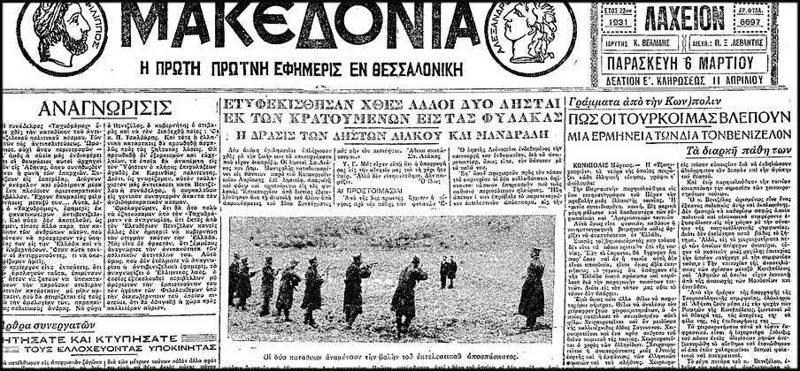 Ληστοκρατία 1928-1931: η απαγωγή, τα λύτρα, η άγρια σφαγή 12χρονου παιδιού από το Μικρόβαλτο, η καταδίκη και η εκτέλεση δυο ληστών, όπως τα κατέγραψε πρωτοσέλιδο εφημερίδας της εποχής