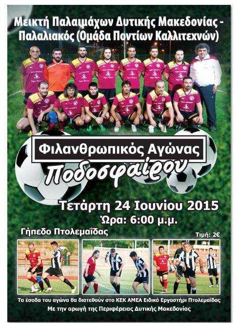 Φιλανθρωπικός αγώνα ποδοσφαίρου μεταξύ Μικρής παλαιμάχων Δυτ. Μακεδονίας και Ομάδας Ποντίων καλλιτεχνών