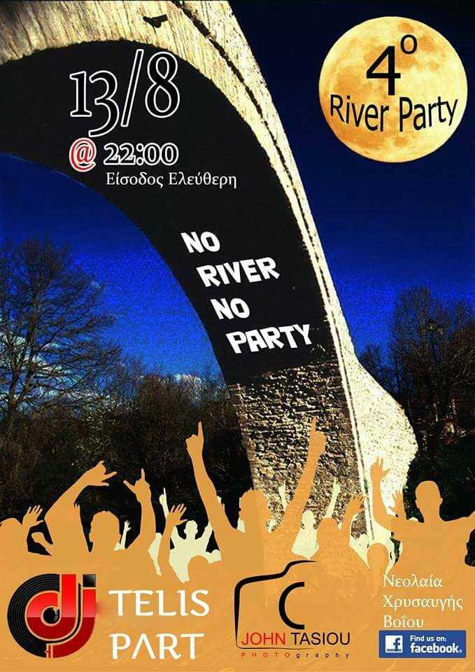 4ο River Party στη Χρυσαυγή Βοΐου