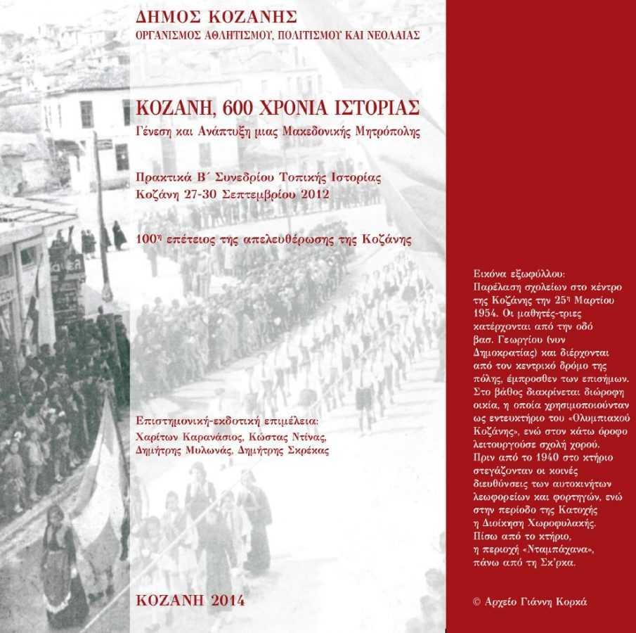 Αναρτήθηκε στο διαδίκτυο η ηλεκτρονική έκδοση του βιβλίου «Κοζάνη 600 χρόνια ιστορίας- Γένεση και ανάπτυξη μιας Μητρόπολης»