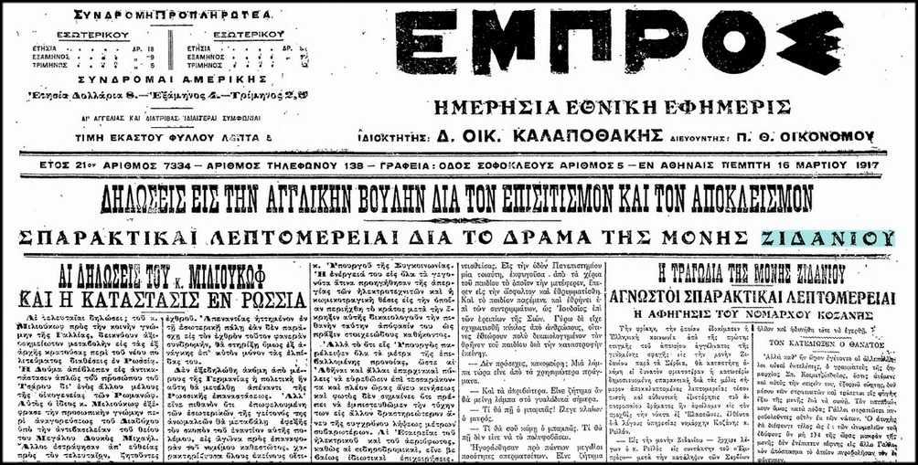 Η τραγωδία -8 εκτελέσεις- στη μονή Ζιδανίου το 1917, σύμφωνα με τον τύπο της εποχής (Εφημερίδα ΕΜΠΡΟΣ 16 Μαρτίου 1917)