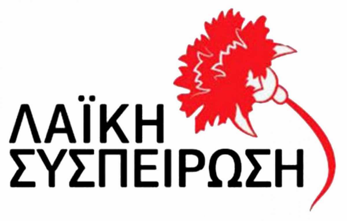 Κοινή δήλωση συμβούλων Λαϊκής Συσπείρωσης από την Πτολεμαΐδα