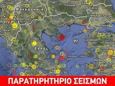 Σεισμός 4 ρίχτερ Βορειοδυτικά της Κοζάνης