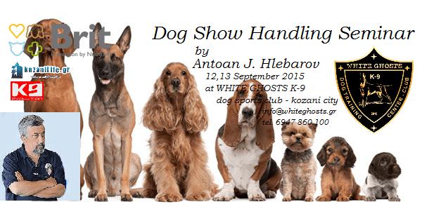 Πανελλαδική διήμερη εκδήλωση στην Κοζάνη με θέμα: Σεμινάριο Χειρισμού και Παρουσίασης Σκύλων για Εκθέσεις Μορφολογίας