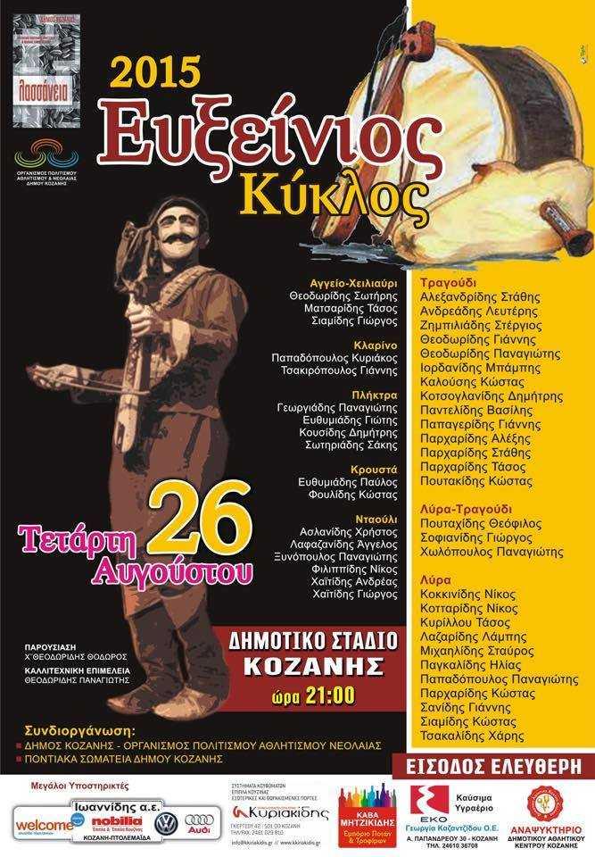 ΕΝΤΕΧΝΟ ΕΛΛΗΝΙΚΟ ROCK ΤΟ Σάββατο 22 Αυγούστου στη Σιάτιστα