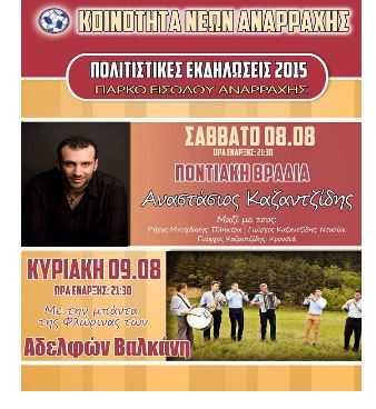 Πολιτιστικές εκδηλώσεις 2015 από την κοινότητα νέων Αναρράχης, το Σάββατο 8 Αυγούστου