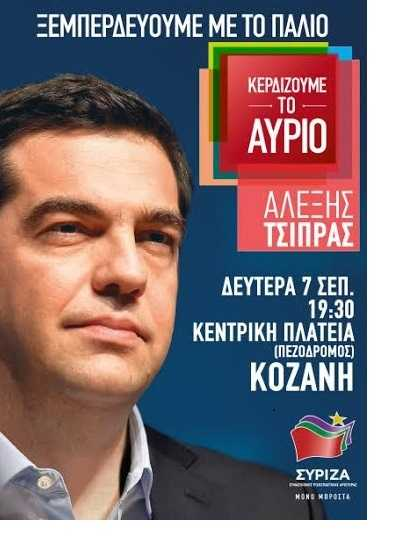Ο Πρόεδρος του ΣΥΡΙΖΑ  Αλέξης Τσίπρας στην Κοζάνη