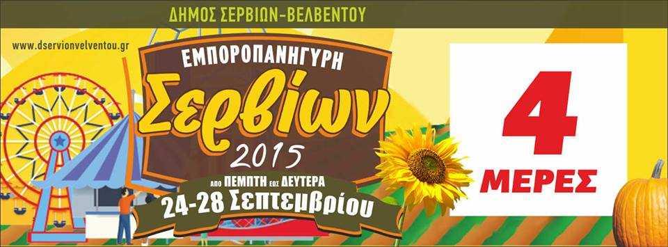 Ετήσια εμποροπανήγυρη του Δήμου Σερβίων-Βελβεντού