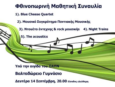 Φθινοπωρινή μαθητική συναυλία στο Βαλταδώρειο Δευτέρα 14 Σεπτεμβρίου