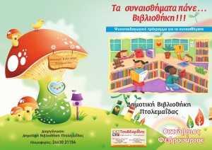 Bibliothiki Programma 1
