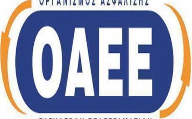 OAEE : Παράταση εως 30 Σεπτεμβρίου για δόσεις και εισφορές