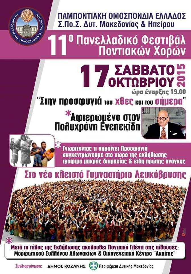 Ευχαριστήριο ΑΡΣΙΣ στην ομάδα «People For Greece»