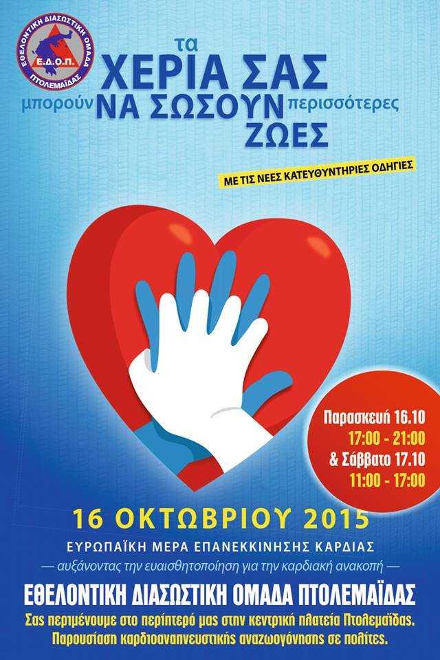 Παρουσίαση καρδιοαναπνευστικής αναζωογόνησης και χρήση αυτόματου απινιδωτή σε πολίτες. Από την Εθελοντική Διασωστική Ομάδα Πτολεμαϊδας