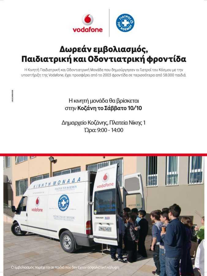 Η Κινητή Παιδιατρική και Οδοντιατρική Μονάδα στην Κοζάνη- Υπηρεσίες υγείας σε παιδιά που αντιμετωπίζουν δυσκολία πρόσβασης σε αυτές για οικονομικούς ή κοινωνικούς λόγους