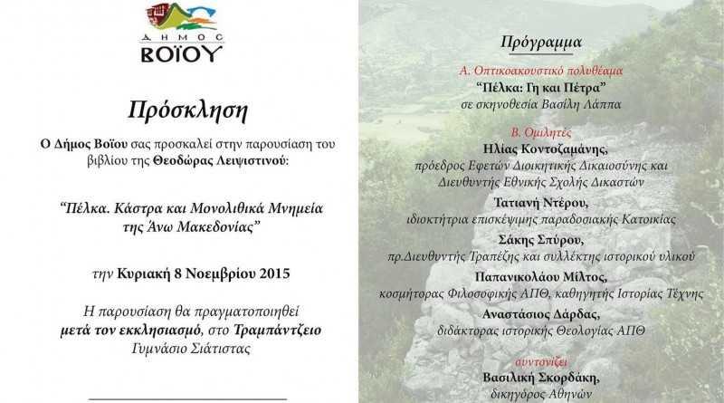 """Παρουσίαση του Βιβλίου της Θεοδώρας Λειψιστινού """"Πέλκα , Κάστρα και Μονολιθικά Μνημεία της Άνω Μακεδονίας 8-11 στη Σιάτιστα"""
