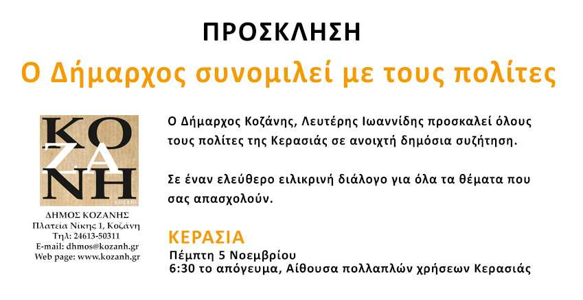 Συλλυπητήριο μήνυμα Περιφερειάρχη Δυτικής Μακεδονίας για το θάνατο του Θεμιστοκλή Βύζα