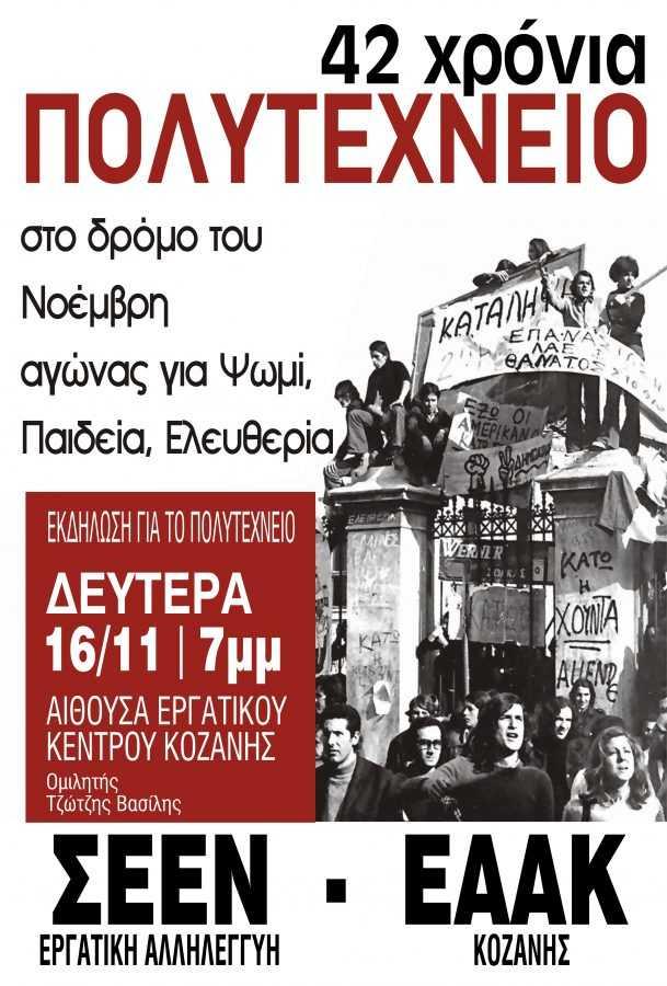 εκδήλωση από το ΣΕΕΝ «Εργατική Αλληλεγγύη» και τα ΕΑΑΚ  « Στο δρόμο του Νοέμβρη, αγώνας για Ψωμί-παιδεία-ελευθερία » για την επέτειο της 17 Νοέμβρη 1973