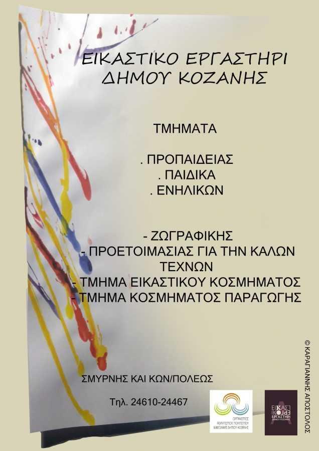 Εορτασμός  της 103ης Επετείου της Απελευθέρωσης  της πόλης της Σιάτιστας  από τον Τουρκικό Ζυγό.