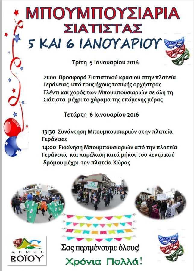 Λαϊκή Ενότητα Περιφερειακής Ενότητας Κοζάνης:  Στηρίζουμε τον παναγροτικό ξεσηκωμό – Αναγκαία η συμπόρευση σε ένα κοινό αντιμνημονιακό αγώνα με τους εργαζομένους των πόλεων