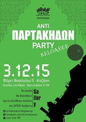 ΑΡΣΙΣ Κοζάνης: 5ο Αντιπαρτάκηδων party στο Gallery