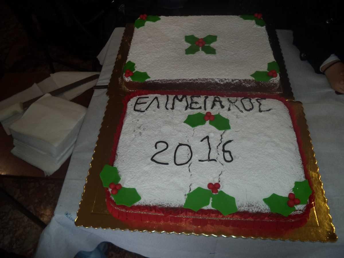 Την Πρωτοχρονιάτικη πίτα έκοψε Τετάρτη 6 Ιανουαρίου ο Α.Μ. Σύλλογος