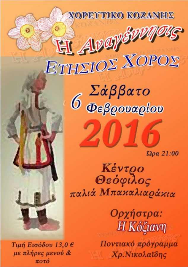 Ετήσιος χορός του χορευτικού Κοζάνης
