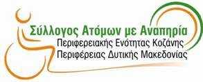 Διακοπή ηλεκτρικού ρεύματος την Παρασκευή 15-1-2016 σε περιοχές της Κοζάνης