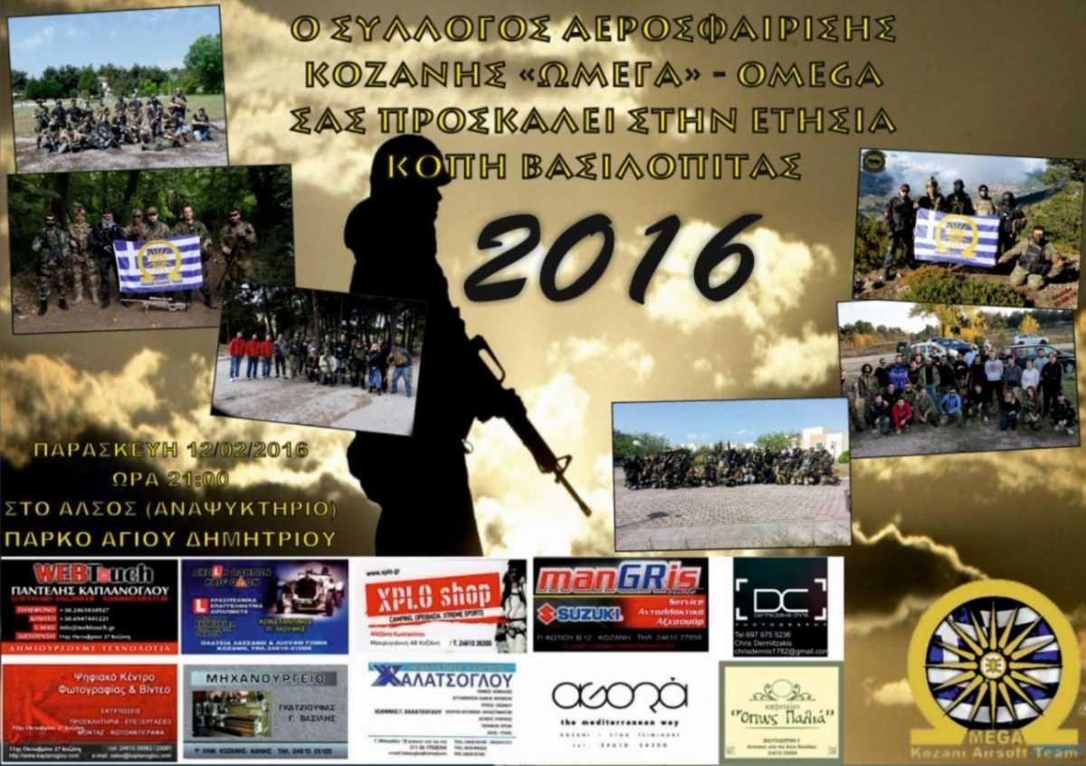"""Κοπή Πίτας από το  Σύλλογο Αεροσφαίριση Κοζάνης """"Ωμέγα"""" 12 Φεβρουαρίου"""