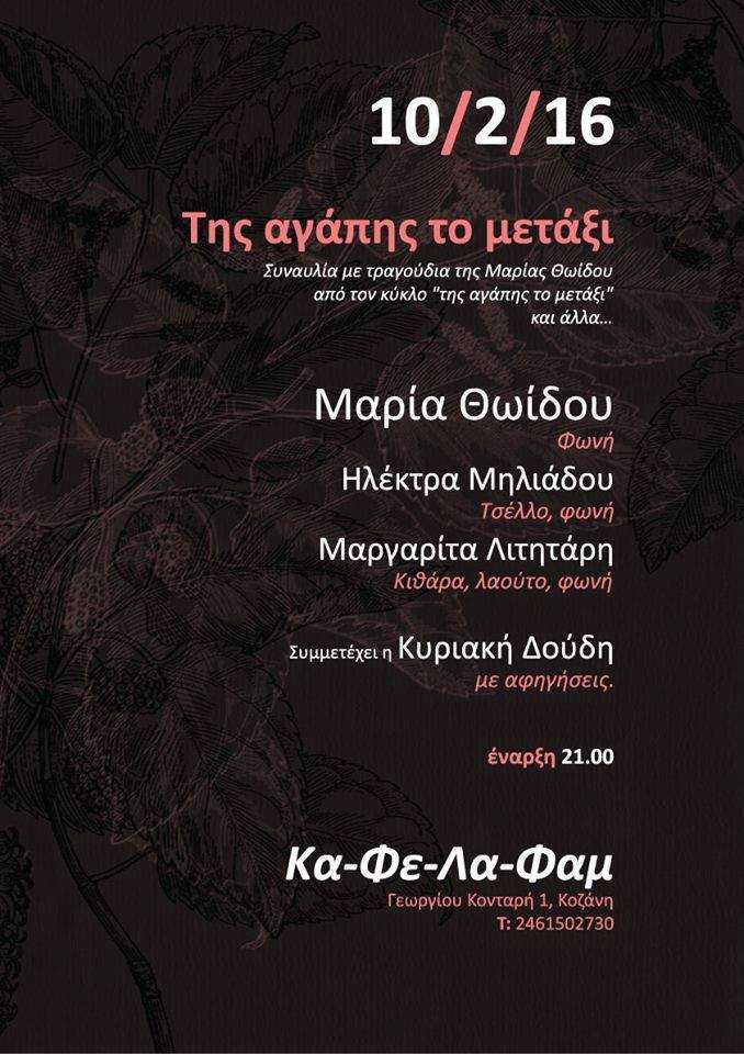 Συναυλία με τραγούδια της Μαρίας Θωίδου από τον κύκλο «της αγάπης το μετάξι» και άλλα.. στο ΚαΦεΛαΦαμ
