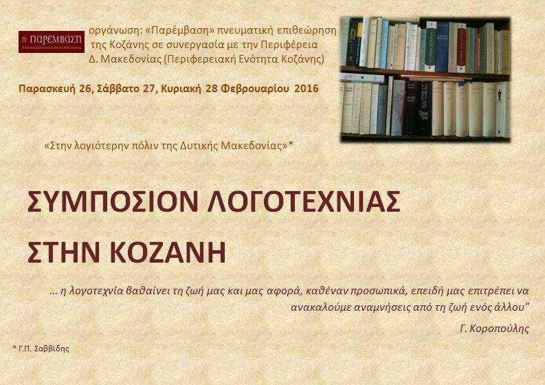 Εκδήλωση για Γερμανό Καραβαγγέλη από τη Χρυσή Αυγή στην Καστοριά