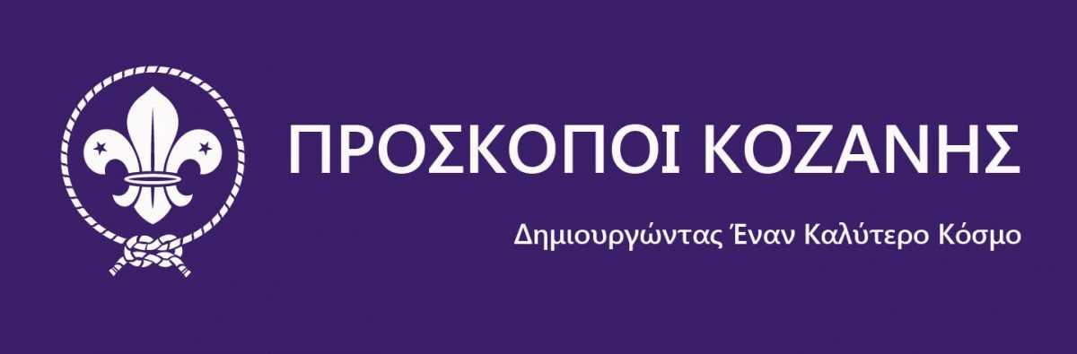 Πρόσκοποι Κοζάνης: συλλογή ειδών ανθρωπιστικής βοήθειας