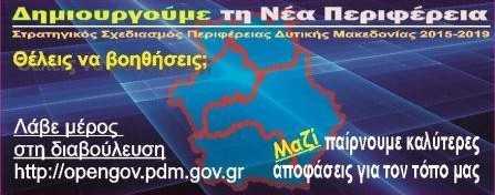 Τμήμα υγείας ΣΥΡΙΖΑ Δυτικής Μακεδονίας:  Το πέσιμο από τα σύννεφα συνεχίζεται.  Η κυρία Ζεμπιλιάδου ανακάλυψε την κατάρρευση του Ε.Σ.Υ στη Δυτική Μακεδονία τον τελευταίο χρόνο  Ψέμα ή άγνοια;